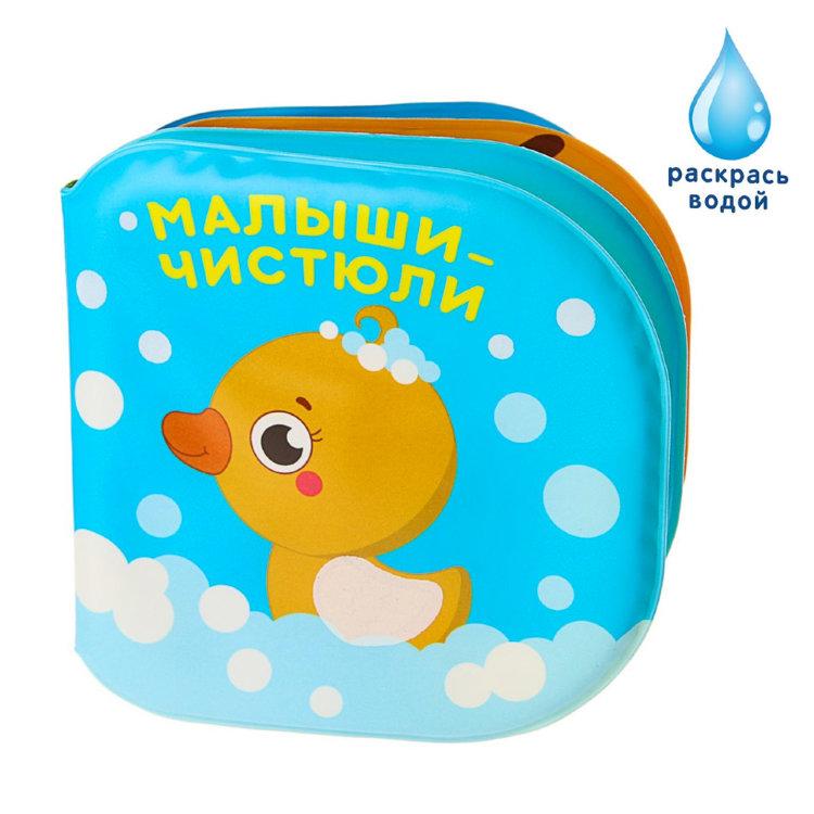 Мягкая книжка игрушка для ванны Чистюли, раскраска водой ...